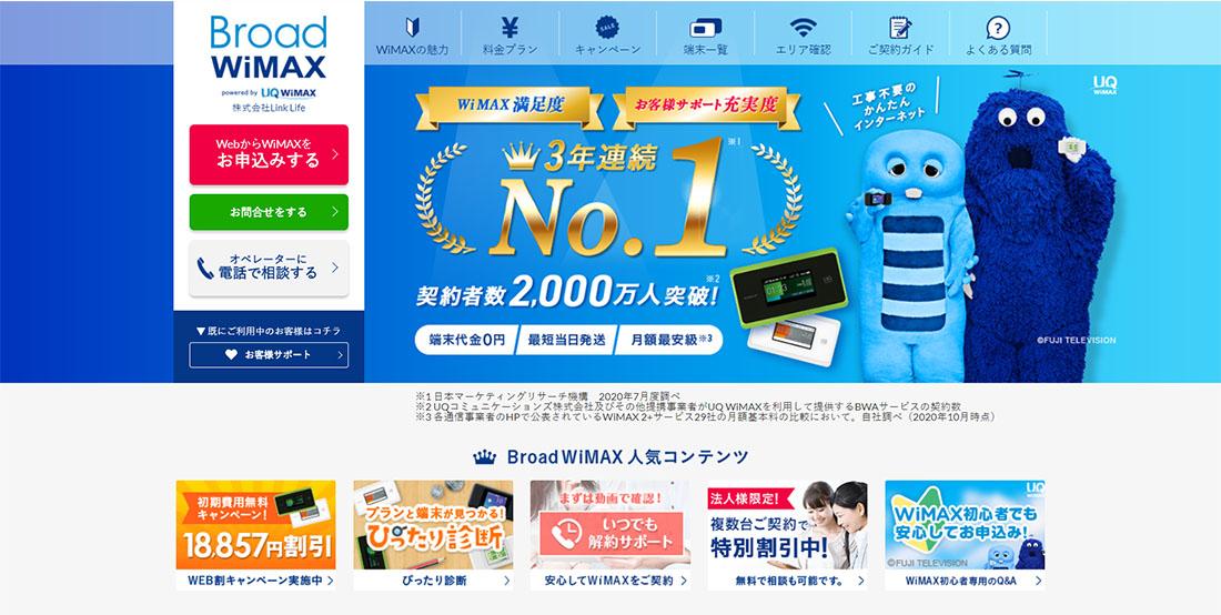 WiMAX_比較_broadWiMAX
