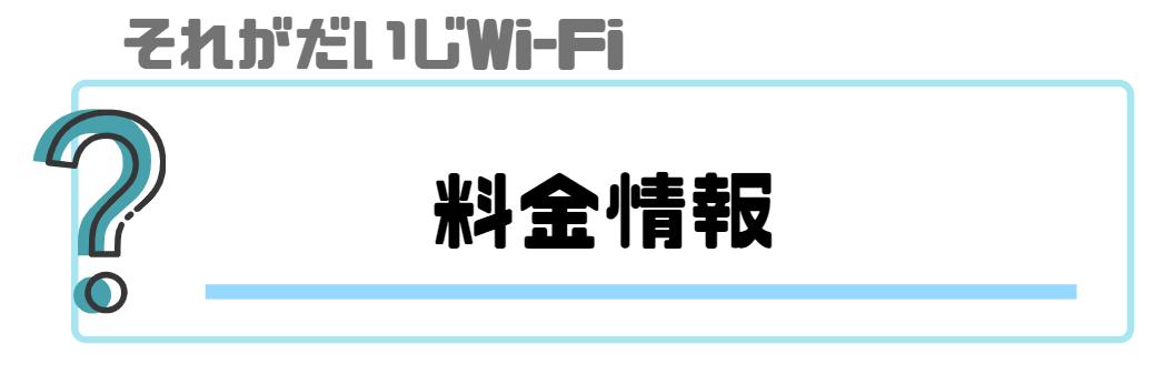 それがだいじWi-Fi_料金情報