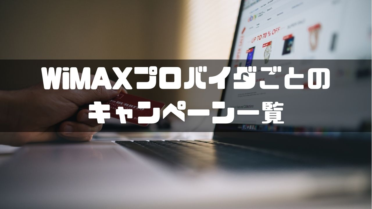 WiMAX_比較_キャンペーン