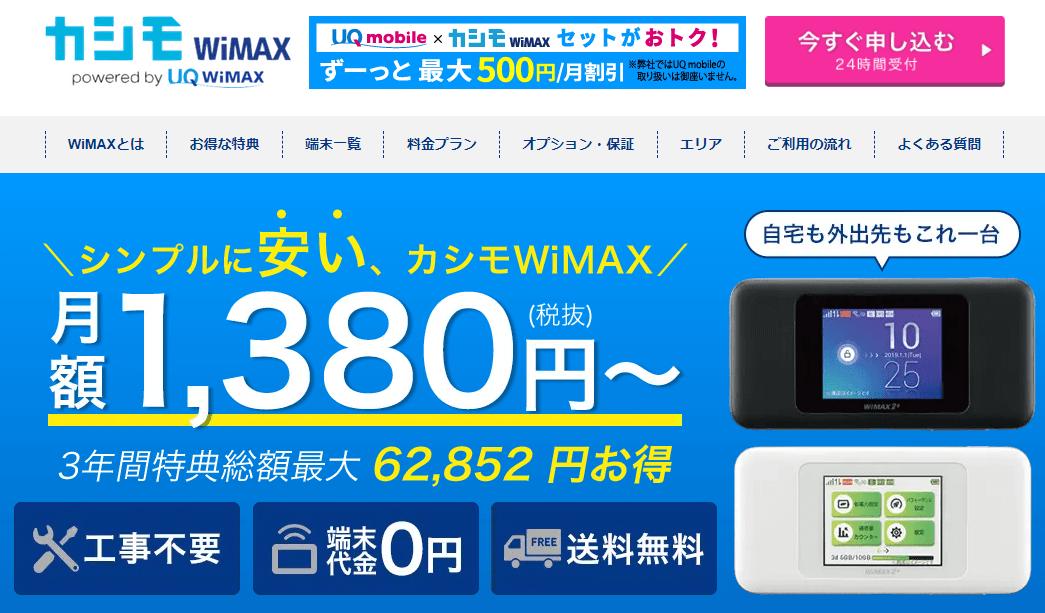 WiMAX_おすすめ_プロバイダ_カシモ_WiMAX__ロゴ