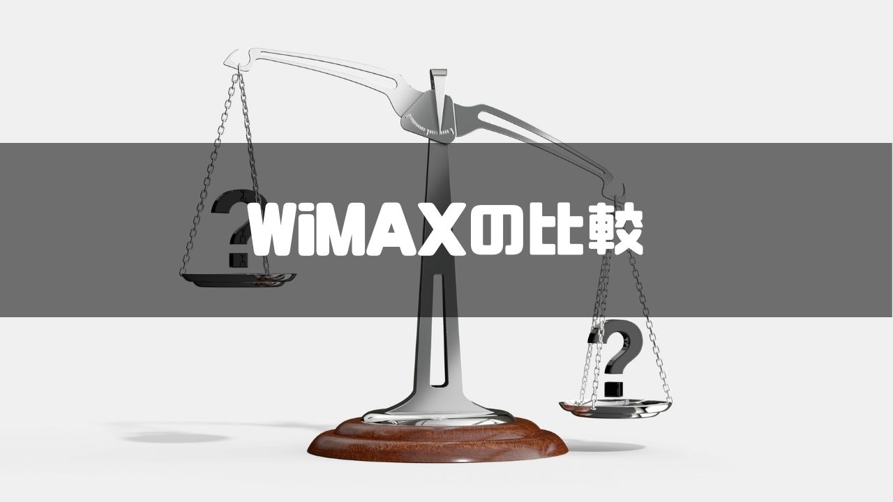 WiMAX_比較_プロバイダの比較
