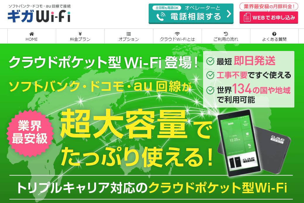 ポケットWi-Fi_おすすめ_クラウド型ポケットWi-Fi_ギガWi-Fi
