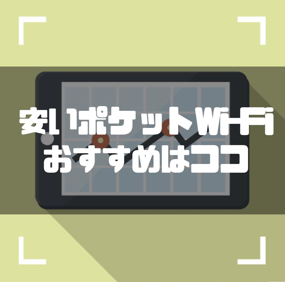 ポケットWi-Fi_安い_サムネイル