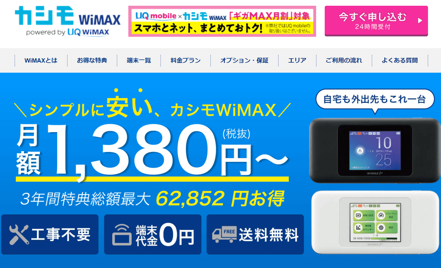 WiMAX_キャンペーン_比較_カシモロゴ