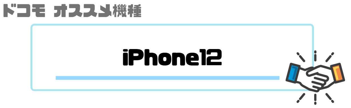 ドコモ_機種変更_iPhone