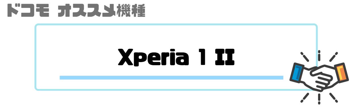 ドコモ_機種変更_xperia