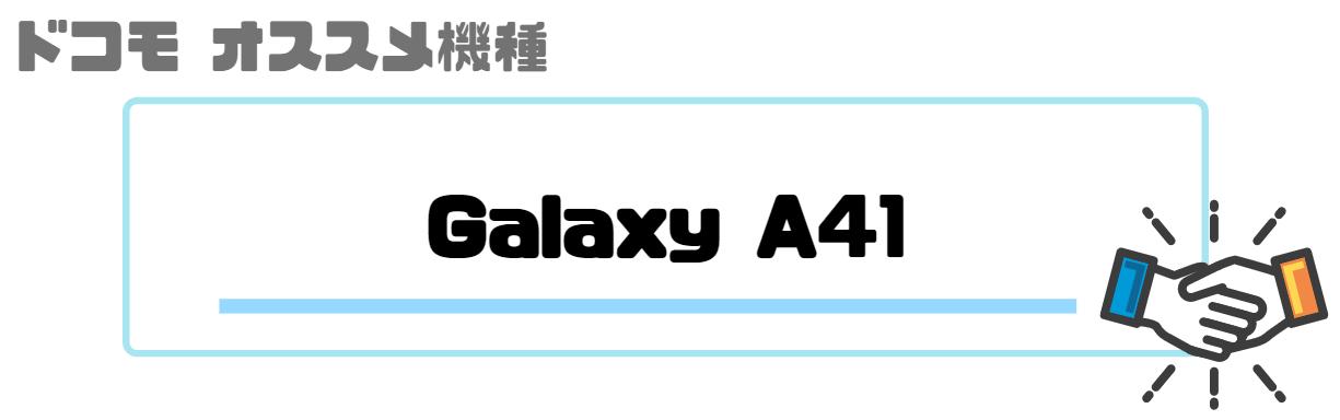 ドコモ_機種変更_galaxy