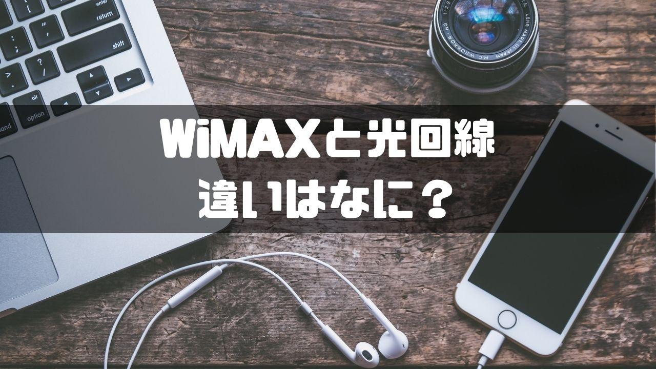 WiMAX_比較_光回線