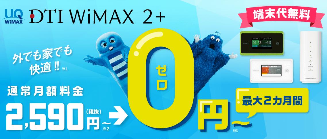 WiMAX_おすすめ_プロバイダ_DTIWiMAX2+ロゴ
