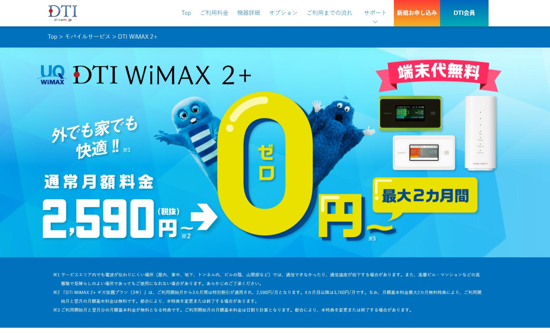 WiMAX_比較_DTI