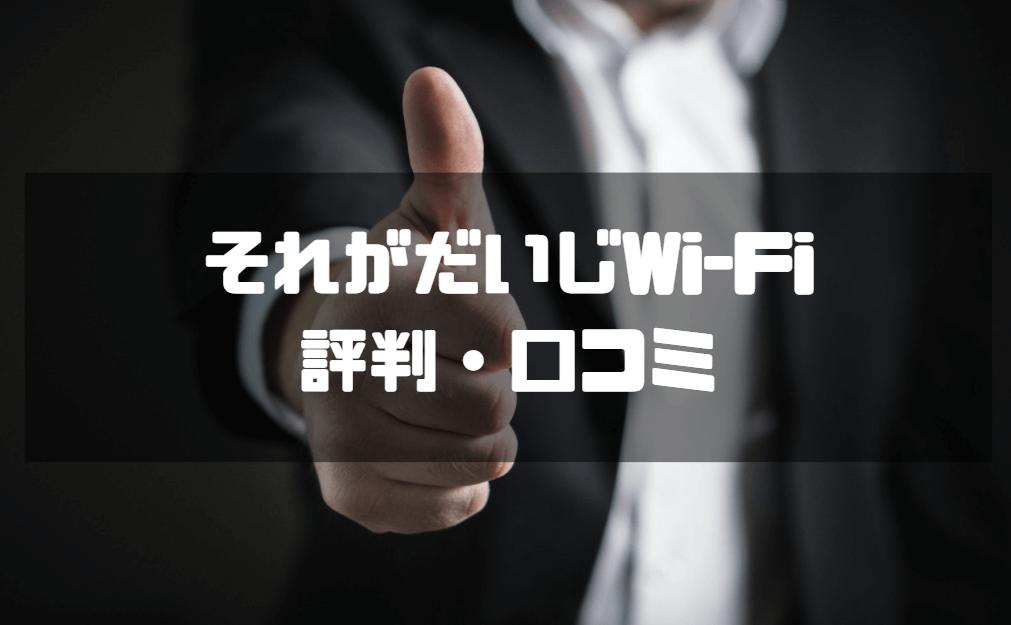 それがだいじWi-Fi_評判口コミ