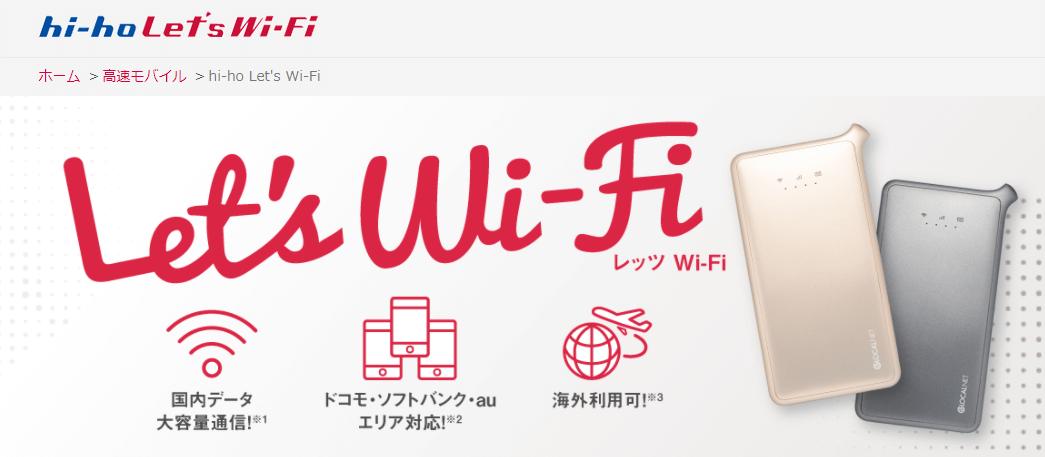 ポケットWi-Fi_おすすめ_クラウド型ポケットWi-Fi_hi-holetsWi-Fi
