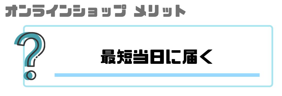 ドコモ_機種変更_最短当日