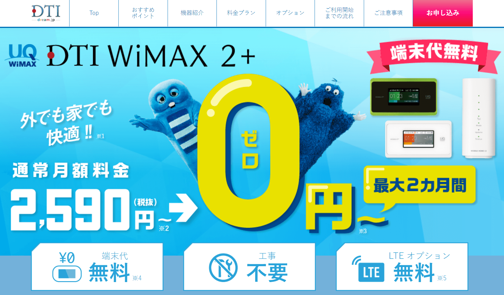 WiMAX_キャンペーン_比較_DTIロゴ