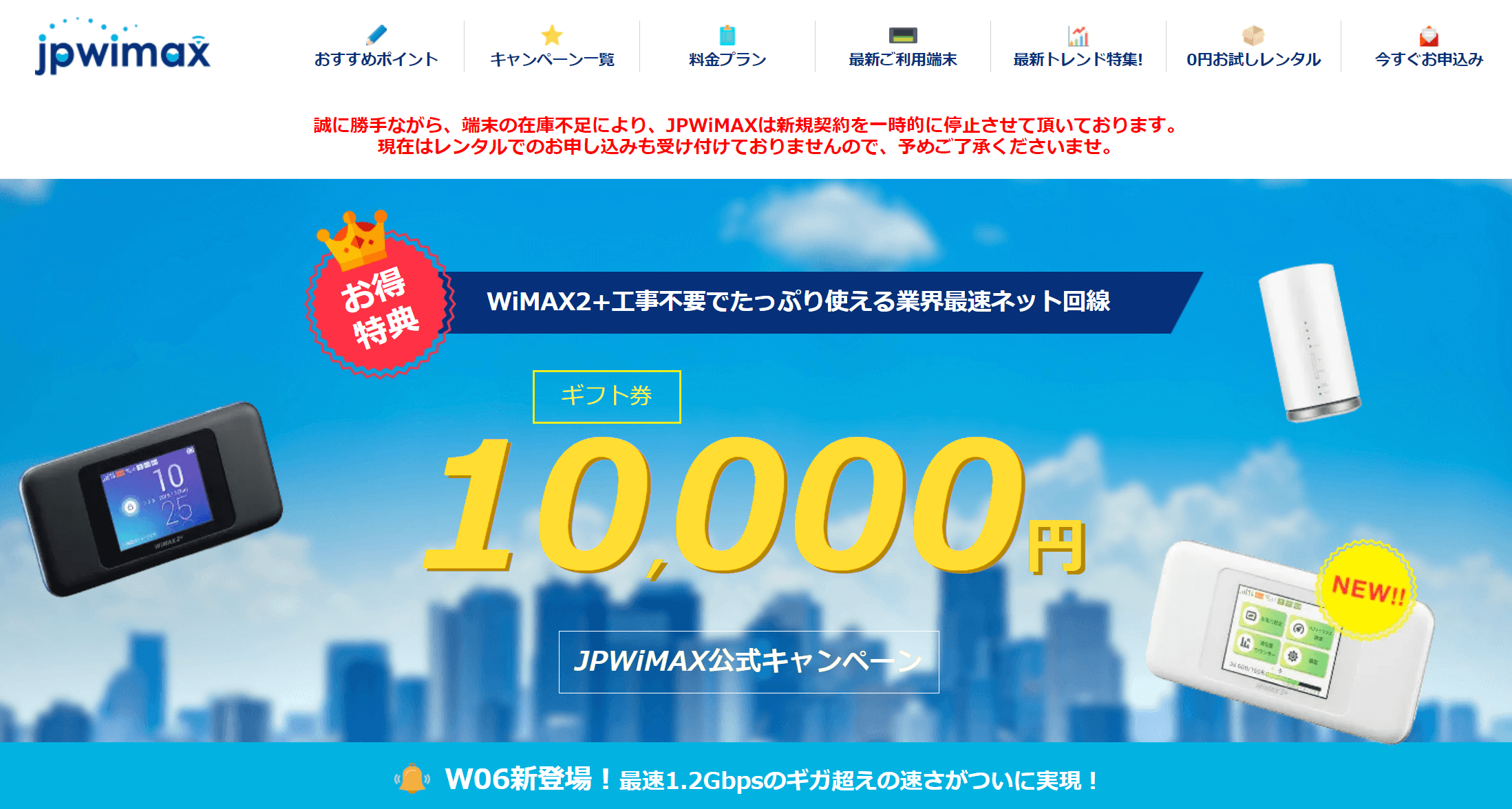 WiMAX_キャンペーン_比較_JPロゴ