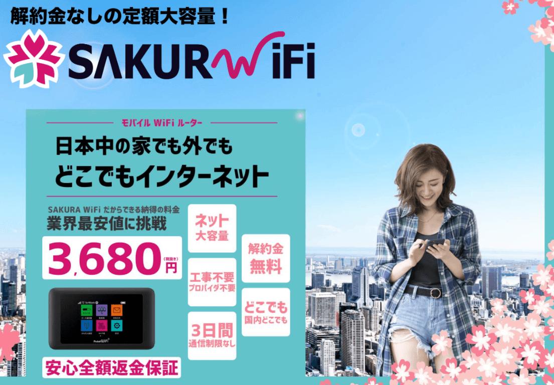 ポケットWi-Fi_おすすめ_SAKURAWi-Fi