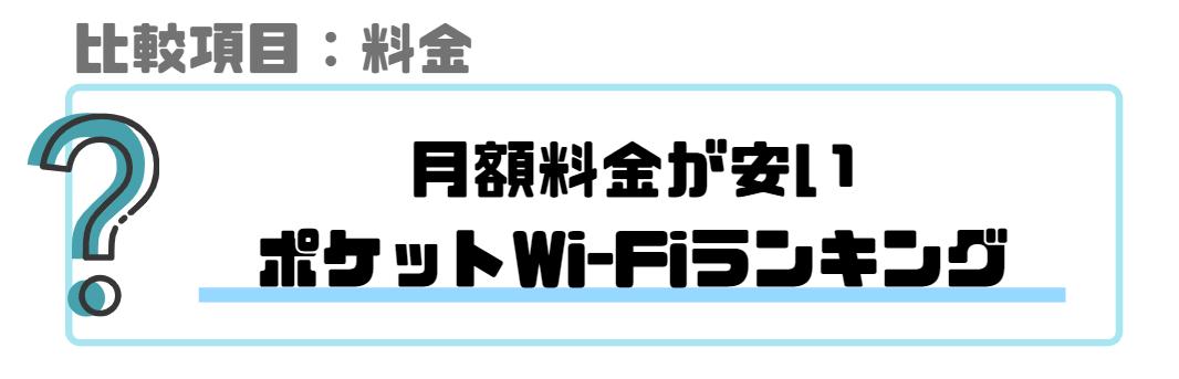 ポケットWi-Fi_おすすめ_月額料金が安いポケットWi-Fiランキング