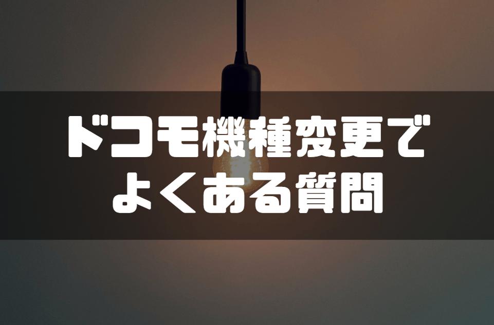 ドコモ_機種変更_よくある質問