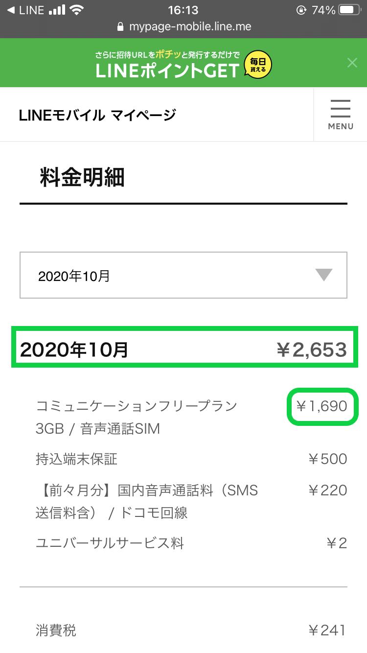 LINEモバイル_評判_月額料金
