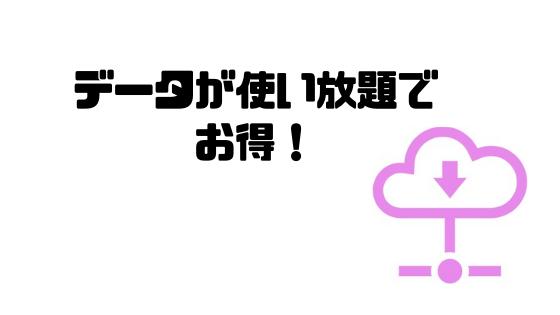 iPhone12_楽天モバイル_お得な理由2