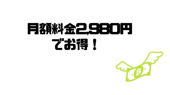 iPhone12_楽天モバイル_お得な理由5