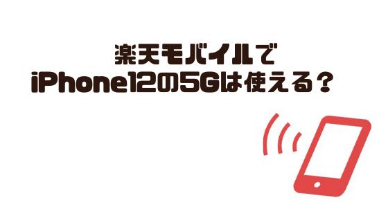 iPhone12_楽天モバイル_質問_5G