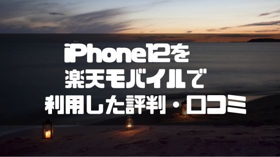 iPhone12_楽天モバイル_評判_口コミ