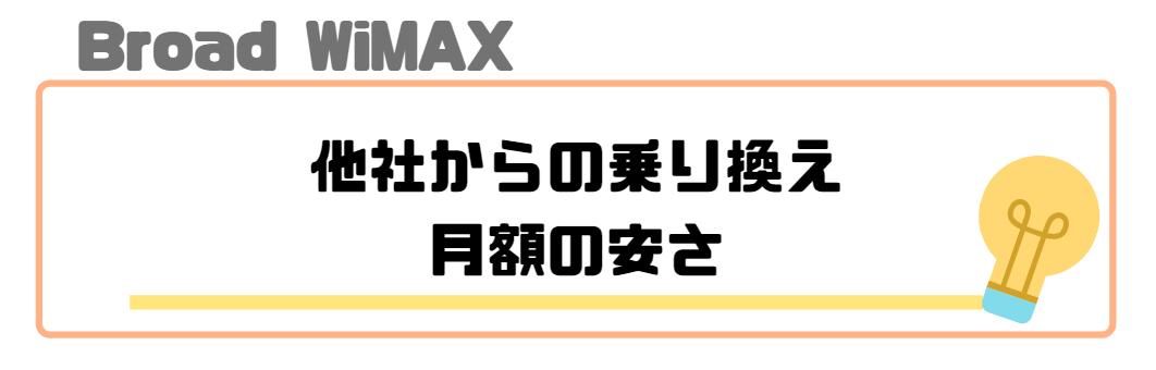 WiMAX_おすすめ_プロバイダ_BroadWiMAXは他社からの乗り換えや月額料金が安いほうが良い方