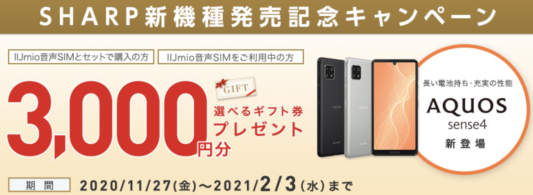 格安SIM_キャンペーン_IIJmio_SHARP新機種発売記念キャンペーン