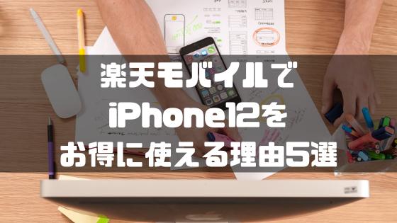 iPhone12_楽天モバイル_お得な理由5選