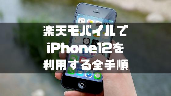 iPhone12_楽天モバイル_利用手順