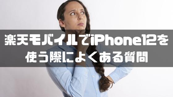 iPhone12_楽天モバイル_よくある疑問