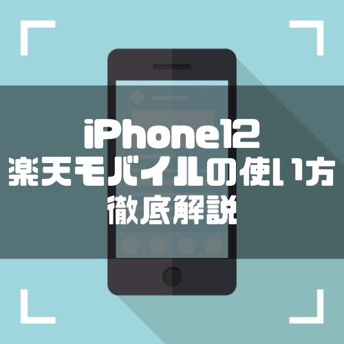 iPhone12を楽天モバイルで使うと、2年間で20万近くもお得に?!設定手順やキャンペーンまで徹底解説