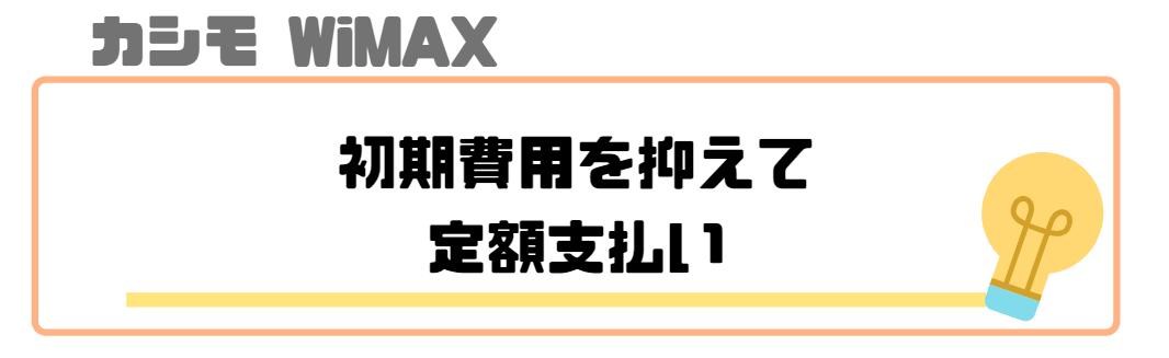 WiMAX_おすすめ_プロバイダ_カシモWiMAXは初期費用を抑えつつ定額支払いがいい方