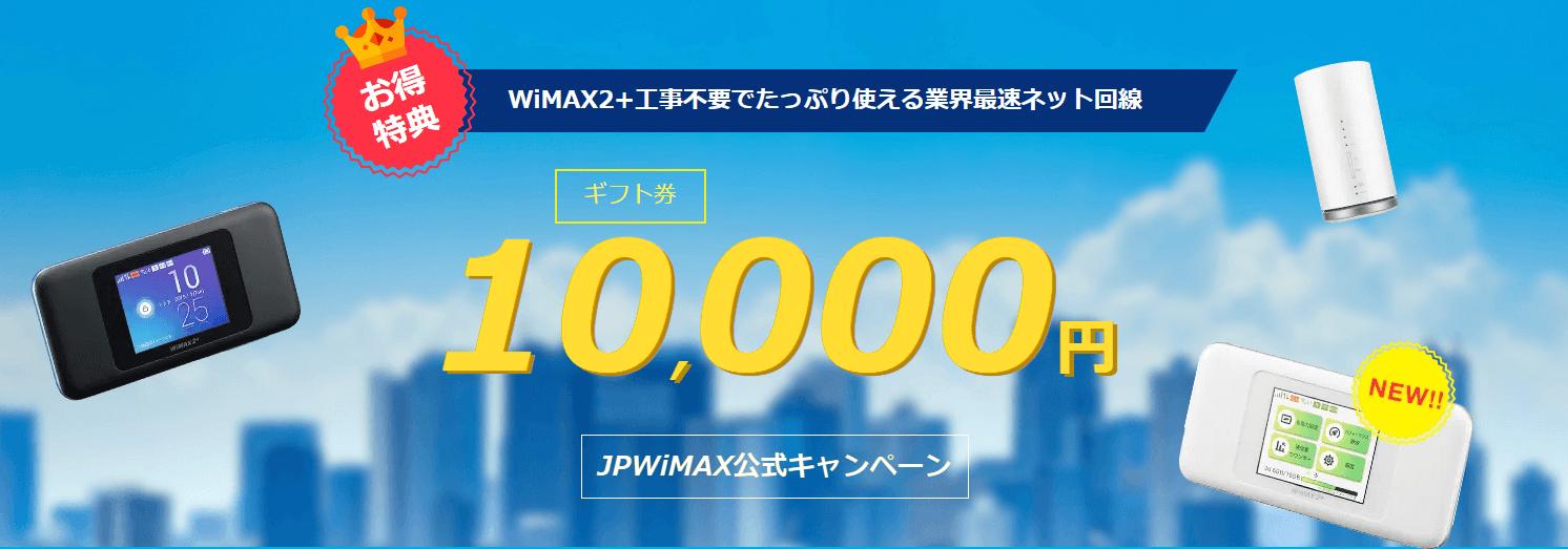 WiMAX_おすすめ_プロバイダ_JPWiMAXロゴ