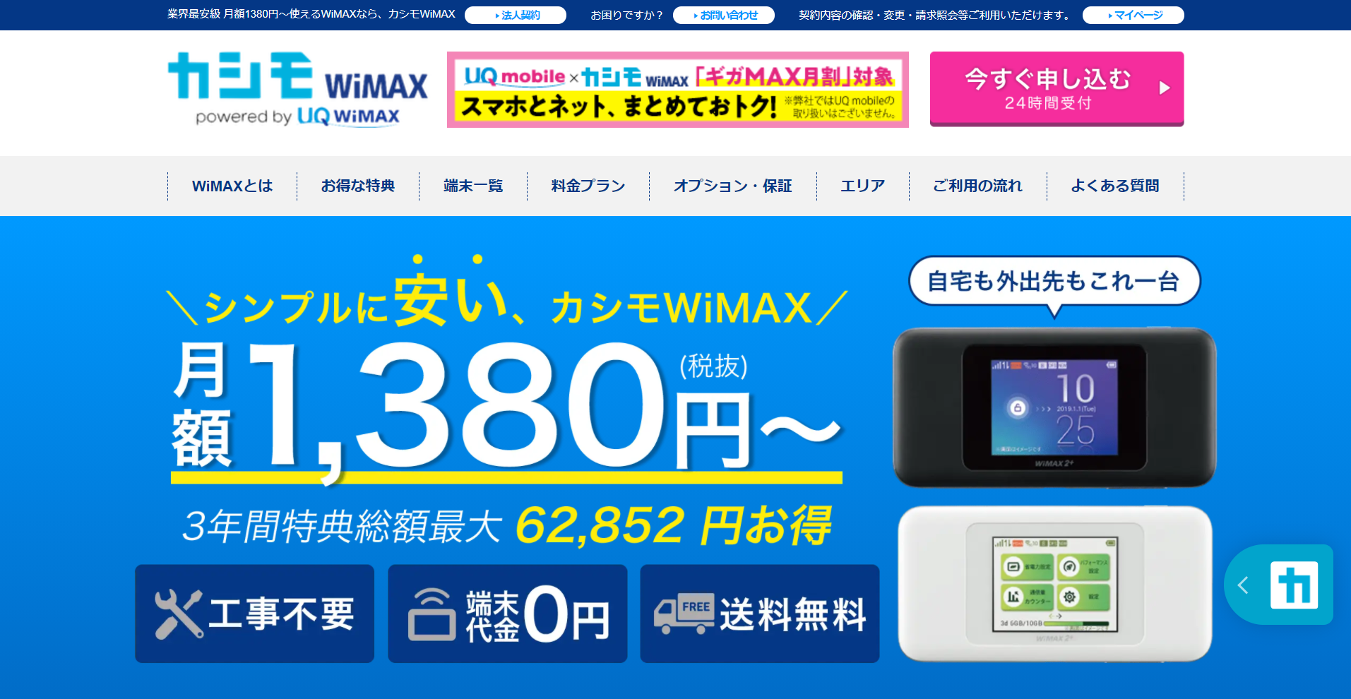 WiMAX_比較_カシモWiMAX