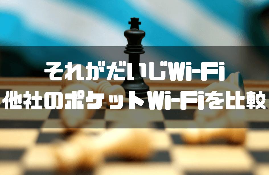 それがだいじWi-Fi_他社のポケットWi-Fiと比較