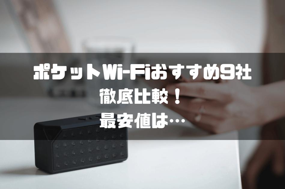 ポケットWi-Fi_おすすめ_ポケットWi-Fiおすすめ9社徹底比較_最安値