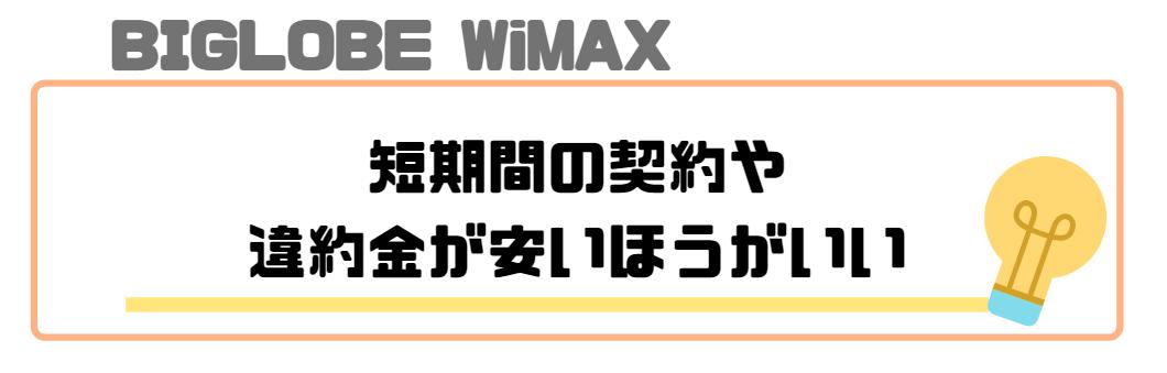 WiMAX_おすすめ_プロバイダ_BIGLOBEWiMAXは短期間の規約や違約金が安いほうがいい方