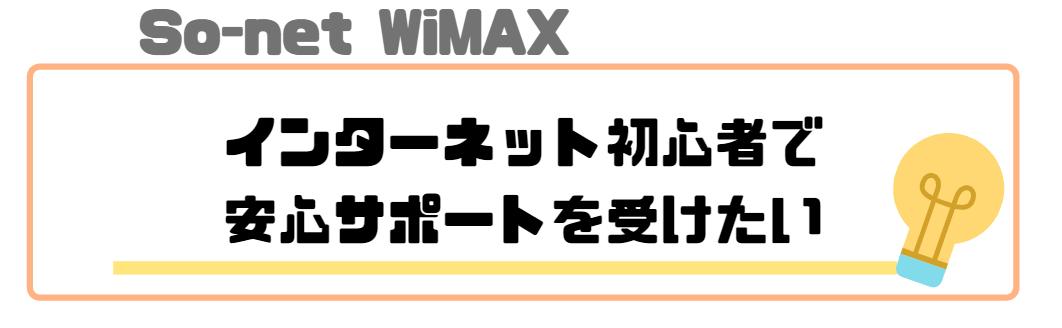 WiMAX_おすすめ_プロバイダ_So-netWiMAXはインターネット初心者で安心サポートを受けたい方