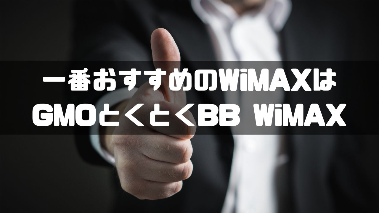 WiMAX_比較_一番_おすすめ_GMOとくとくBB WiMAX