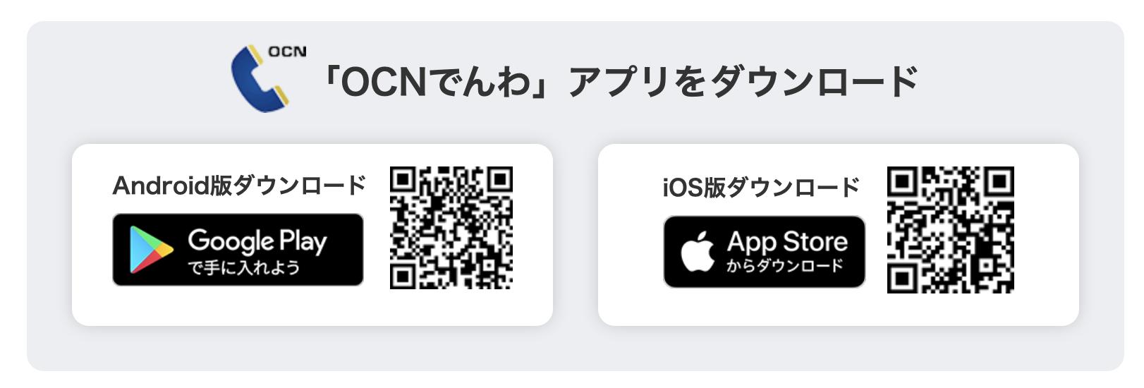 OCNでんわアプリ