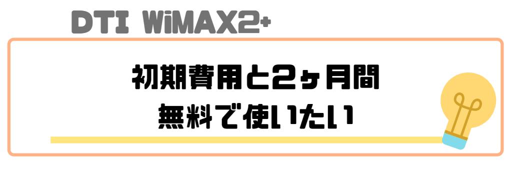 WiMAX_おすすめ_プロバイダ_DTIWiMAX2+は初期費用と2ヶ月間は無料で使いたい方