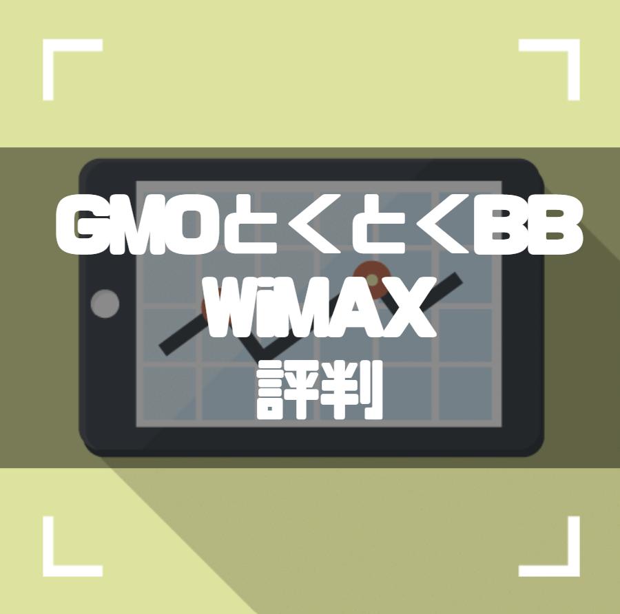 GMOとくとくBB WiMAXの口コミ・評判は最悪?利用者の本音からわかるメリット・デメリットを徹底解説