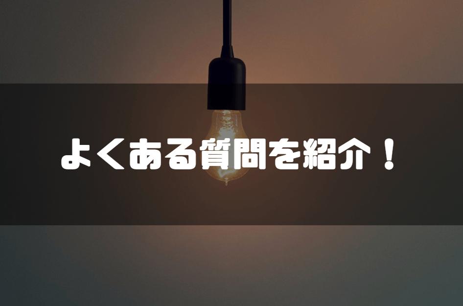 ポケットWi-Fi_おすすめ_よくある質問