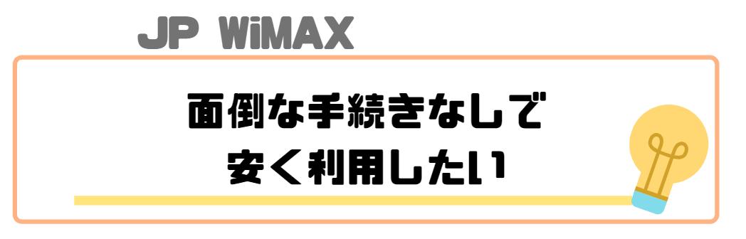WiMAX_おすすめ_プロバイダ_JPWiMAXは面倒な手続きなしで安く利用したい方