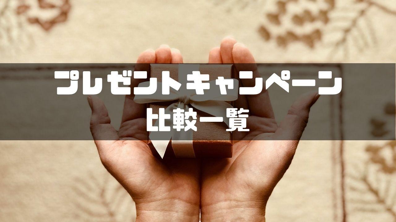 WiMAX_比較_キャンペーン_プレゼントキャンペーン