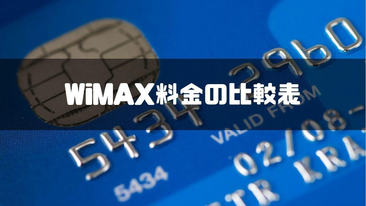 WiMAX_比較_料金