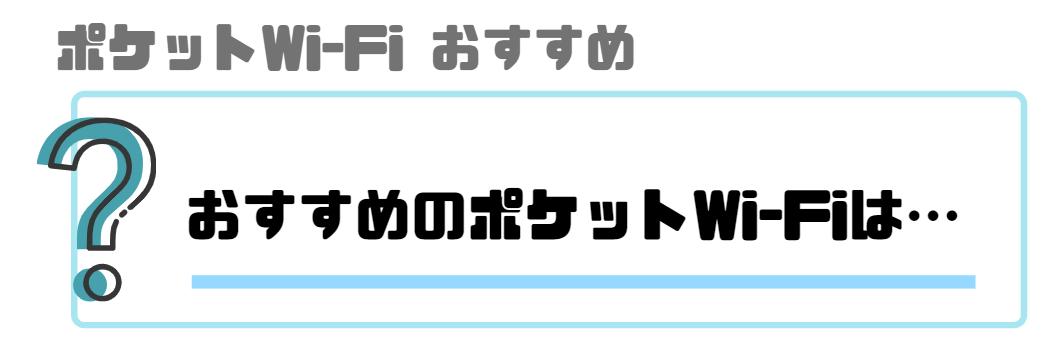 ポケットWi-Fi_おすすめ_おすすめのポケットWi-F