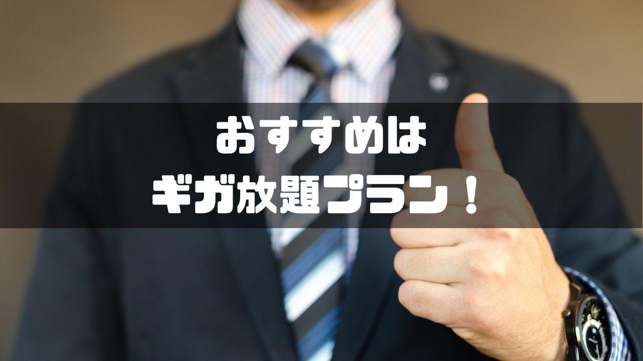 WiMAX_比較_おすすめ_ギガ放題プラン